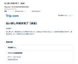 Trip.comから払い戻し手続き完了(返金)のメールが来た。1年待ち・・・