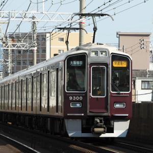 阪急9300系トップナンバーの快速急行