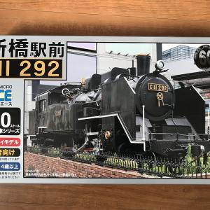 【ポチポチ報告】マイクロエース「新橋駅前 C11 292」