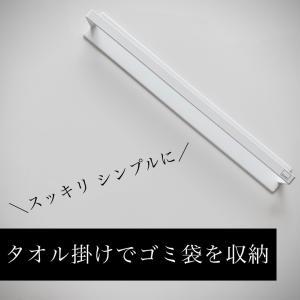 【タオルハンガー】ゴミ袋を簡単に収納。