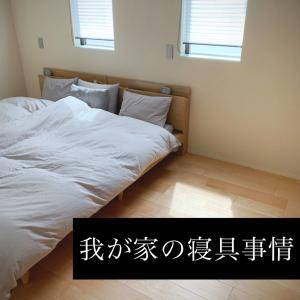 【よくドン引きされる】我が家の寝具事情。