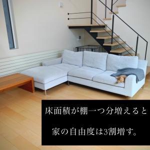 【棚一つなくなれば】家の自由度は3割上がる。