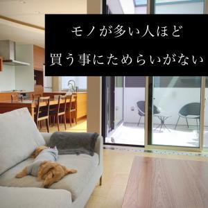 【衝動買いしちゃうのは】家の中がとっ散らかっている証拠?!