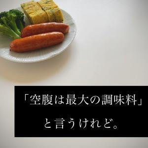 【空腹感と】お片づけ。