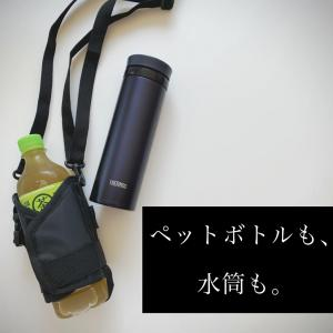 【ペットボトルも水筒も】肩紐つきにできちゃう便利アイテム♡