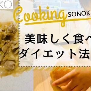 ソノコ(SONOKO)式ダイエット食が身体に優しく美味しい【これが買えたあなたは投資家です】