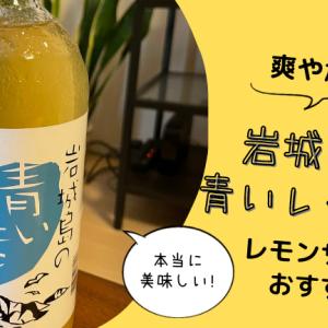 「岩城島の青いレモン酎」感想レビュー【最強のレモンサワーを飲みたい方におすすめ!】