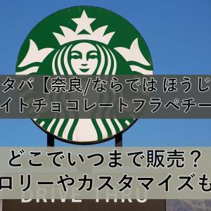 スタバ【奈良/ならでは ほうじ茶ホワイトチョコレートフラペチーノ】どこでいつまで販売?カロリーやカスタマイズも!