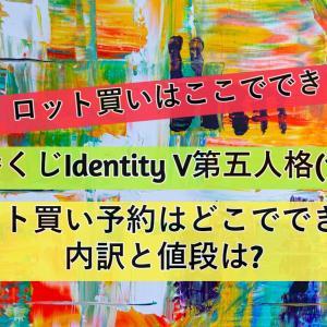 ロット買い 一番くじIdentity V第五人格第四弾(1月)予約どこ?内訳と値段は?