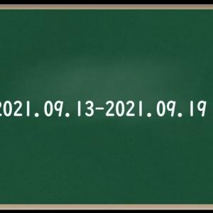 わたしのウォーキング記録(2021・9月③)