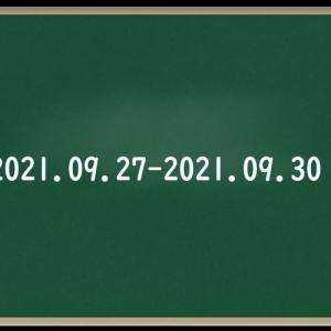 わたしのウォーキング記録(2021・9月⑤)