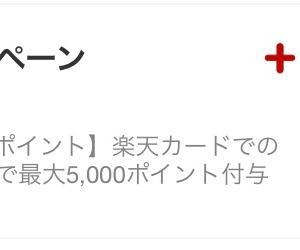 【日常】マイナポイントが入った!