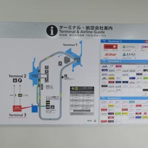 成田空港 第3旅客ターミナルへの行き方