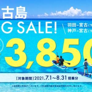 【旅行のおトク情報】宮古島BIG SALE!スカイマークのタイムセールが安すぎるのでチェック!