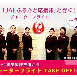6月24日しめきり!空の上で九州を満喫!「JALふるさと応援隊」と行く遊覧飛行!早速応募しよ〜