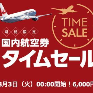 【旅行のおトク情報】2021年8月版JAL国内航空券タイムセールはいつ?実はセール発売前に予約できます!