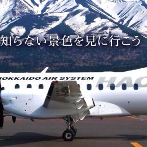 HAC(北海道エアシステム)がパイロットを募集しているのでチェック!このタイミングで開始するってことは??