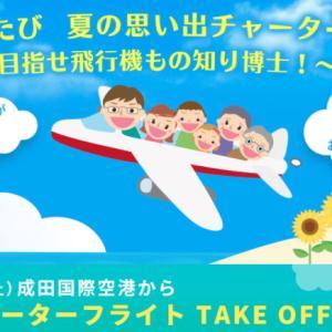 締め切り間近!成田空港発〜空たび 夏の思い出チャーター ~目指せ飛行機もの知り博士!~キャンセル待ちもある?