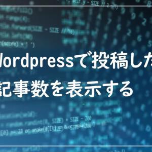 WordPressで投稿した記事数を表示する