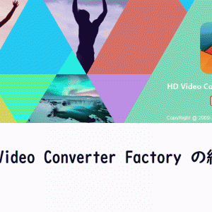 HD Video Converter Factory 動画のコンバーターソフト