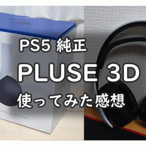 【レビュー】PULSE 3D ワイヤレスヘッドセットの感想