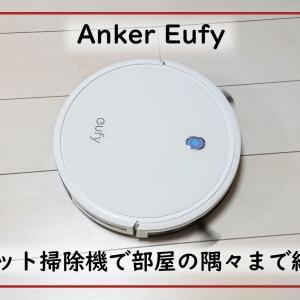 ロボット掃除機 Anker Eufyで部屋の隅々まで綺麗に