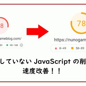 プラグインで「使用していない JavaScript の削除」を改善