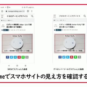 【ブログ】Chromeでスマホサイトの見え方を確認する方法