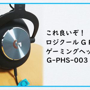 これ良いぞ!ロジクール G PRO X ゲーミングヘッドセット(G-PHS-003)