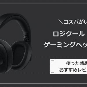 【コスパがいい】ロジクール G433 ゲーミングヘッドセット