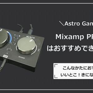 Astro Mixamp PRO TR はおすすめできるのか?