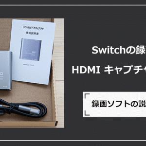【Switchの録画】Chilison HDMI キャプチャーボード