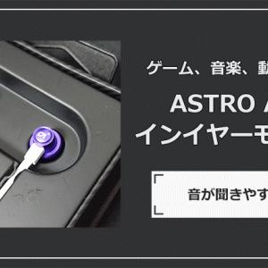 【レビュー】PSやSwitchにおすすめ!ASTRO A03インイヤーモニター