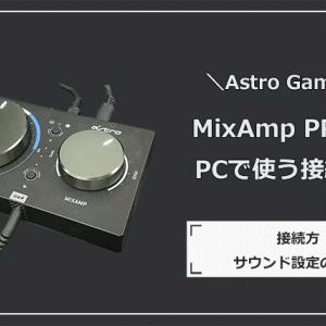 ASTRO MixAmp Pro TRをPCで使う場合の接続方法と設定