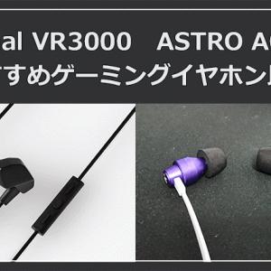 【final VR3000とASTRO A03】おすすめゲーミングイヤホン比較
