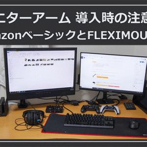 【メリットとデメリット】モニターアーム 導入時の注意点 AmazonベーシックとFLEXIMOUNTS