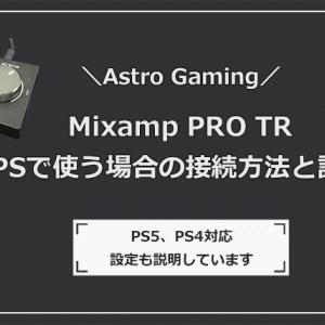 ASTRO MixAmp Pro TRをPSで使う場合の接続方法と設定