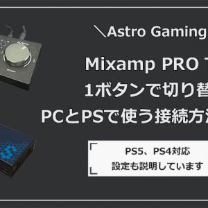 【1ボタンで切り替え】Astro MixampをPCとPSで使う為の接続方法 HDMIアダプターあり