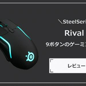 【SteelSeries Rival 5】 85gで9ボタンのゲーミングマウスをレビュー