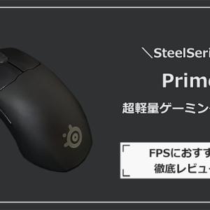 【SteelSeries Prime】FPSにおすすめ!超軽量ゲーミングマウスのレビュー!