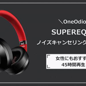 【SuperEQ S1】女性にもおすすめ!ノイズキャンセリング ワイヤレスヘッドホン OneOdio
