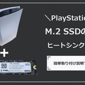 PS5にM.2 SSDを増設しました。取り付け手順と製品の解説です。