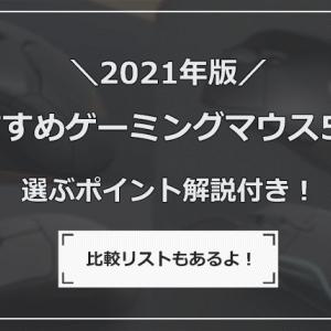 【2021年版】おすすめゲーミングマウス5選!選ぶポイント解説付き!