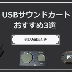 USBサウンドカード おすすめ3選 選び方解説付き