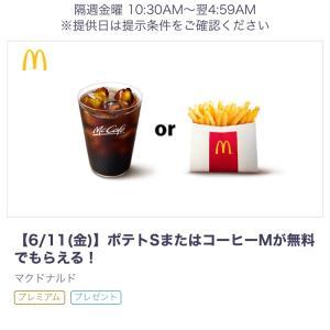 ポテトかコーヒー貰える日\(*Ü*)/150円マチカフェ無料