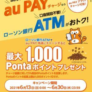 絶対やる!2万円チャージで1000円分ponta➕333円クーポン!(*Ü*)
