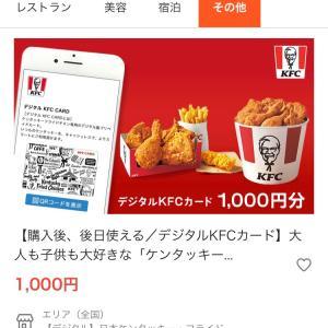 終了!!急ぎー!1000円→500円で購入できちゃう!ケンタッキー&すかいらーく