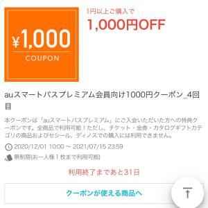 え!?お試しクーポン!笑    ブラックサンダー&1円以上1000円クーポン(*Ü*)