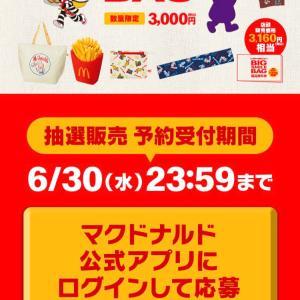 マクドナルド50周年!ポテトかコーヒー無料( ・ᴗ・ )♡