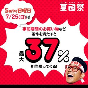 最大37%相当!!無印週間よりお得夏ペイペイ祭